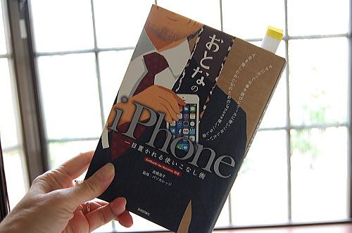 iphone-book